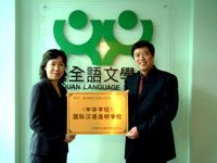 :: Yuquan Language School - Chinese Zijing :: Language School, Chinese, Chinese Language
