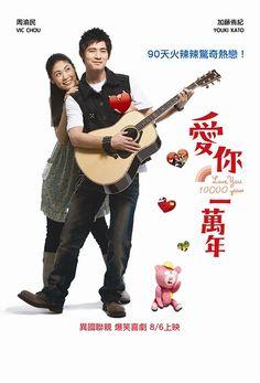 愛你一萬年 Love You 10000 Years 2010/台灣/北村豐晴