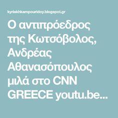 Ο αντιπρόεδρος της Κωτσόβολος, Ανδρέας Αθανασόπουλος μιλά στο CNN GREECE youtu.be/APiAN1kEHo8 μέσω @YouTube