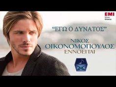 Ego O Dinatos - Nikos Oikonomopoulos || Εγώ ο δυνατός - Νίκος Οικονομόπο...