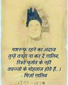 Quotes Discover मशरफ रहन क अदज Shyari Quotes, Sufi Quotes, People Quotes, True Quotes, Words Quotes, Sayings, Quotes About Attitude, Good Thoughts Quotes, Deep Thoughts