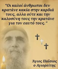 Λόγια Αγίων (ΚΤ) Pray Always, Greek Beauty, Orthodox Christianity, Orthodox Icons, Faith In God, Religious Art, Christian Faith, Gods Love, Wise Words