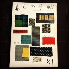 花森安治さんデザインの暮しの手帖の表紙で気に入ったものを 神保町古書街で見つける事が出来ました。400円程度だったでしょうか。