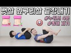 뱃살 옆구리살 빨리 빼는 운동 3가지 - YouTube Fitness Diet, Health Fitness, Nice Body, Holidays And Events, Healthy Life, Bodybuilding, Skin Care, Gym, Workout Exercises