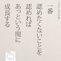 Wise Quotes, Famous Quotes, Qoutes, Something Interesting, Say Something, Japanese Quotes, Best Self, Trivia, I Know