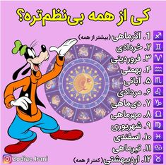 Cute Disney Pictures, Cute Love Images, Funny Picture Quotes, Funny Quotes, Islamic Quotes Sabr, Senior Pictures Books, Color Coded Lyrics, Funny Valentines Day Quotes, Funny Fun Facts