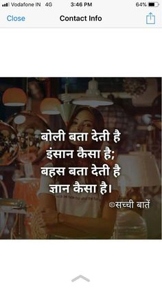 Thought Strong Quotes, True Quotes, Positive Quotes, Motivational Quotes, Inspirational Quotes, Chankya Quotes Hindi, Quotations, Sandeep Maheshwari Quotes, Kabir Quotes