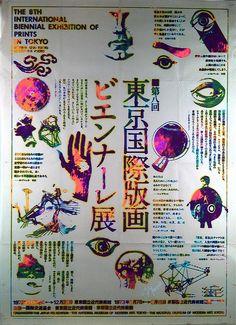 第八回東京国際ビエンナーレ版画展ポスター デザイン:杉浦康平
