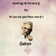 ...... Shyari Quotes, Life Quotes Pictures, Hindi Quotes On Life, Hurt Quotes, Spiritual Quotes, Book Quotes, Good Morning Motivational Messages, Inspirational Quotes, Kalam Quotes