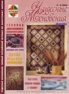 Revista Patchwork - Silvana Oliveira - Веб-альбомы Picasa
