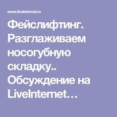 Фейслифтинг. Разглаживаем носогубную складку.. Обсуждение на LiveInternet…