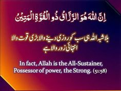 In fact, #Allah is the All Sustainer possessor of #Power, the Strong #Quran 51:58
