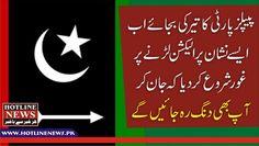 http://www.hotlinenews.pk/pakistan_41810.html
