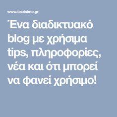 Ένα διαδικτυακό blog με χρήσιμα tips, πληροφορίες, νέα και ότι μπορεί να φανεί χρήσιμο! Weather, Blog, Blogging, Weather Crafts