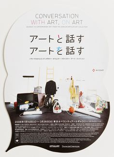 アートと話す アートを話す: conversation with art, on art: exhibition poster http://www.janhenderikse.com/exhibits.php?exhibitid=16=21