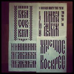 aleatorix:  Vyaz practice #calligraphy #typography #lettering (Taken with instagram)