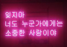 인스타 감성 - 네온사인 글귀 : 네이버 블로그 Iphone Wallpaper Korean, K Wallpaper, Galaxy Wallpaper, Words Quotes, Life Quotes, Pink Neon Sign, Neon Signs Quotes, Light Writing, Feminism Quotes