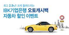 최고 2.5%! IBK기업은행 개인카드로 신차 일시불 구매시 캐시백 돌려드립니다. (12/31까지) 선착순이니 서두르세요▶http://blog.ibk.co.kr/1433