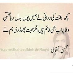 Urdu Quotes, Poetry Quotes, Quotations, Urdu Love Words, Love Poetry Urdu, Mohsin Naqvi Poetry, Poetry Famous, Poetry Lines, Cute Love Gif