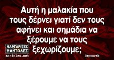 Love Quotes, Funny Quotes, Funny Greek, Greek Quotes, Stupid Funny Memes, Funny Shit, True Words, Just For Laughs, Just In Case