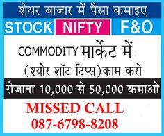 Tomorrow Trading Tips | Share Market News | Free Stock Tips: SHARE MARKET NEWS