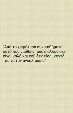 "Greek Quotes About Love Enchanting A Simple ""be Careful""  Can Hide All The ""i Love You"" 's In The"