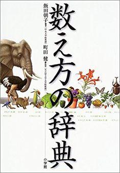 数え方の辞典 | 飯田 朝子, 町田 健 |本 | 通販 | Amazon