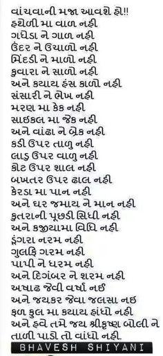 gujarati poem other that i love pinterest poem