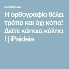 Η ορθογραφία θέλει τρόπο και όχι κόπο! Δείτε κάποια κόλπα ! | iPaideia