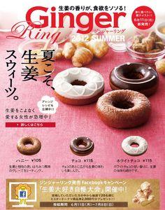 Mister Donut 2012 Summer Ginger Ring
