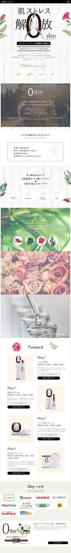 0skin【スキンケア・美容商品関連】のLPデザイン。WEBデザイナーさん必見!ランディングページのデザイン参考に(シンプル系)
