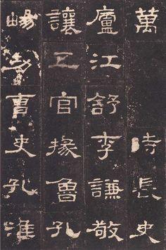 【史晨後碑】7 「---萬。時長史廬江舒李謙敬讓,五官掾魯孔暢,功曹史孔淮,---」