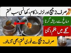 In This Video Cough, Cold & Flu Remedies \ Nazla Zukam Ka ilaj Health And Beauty Tips, Health Tips, Health Care, Flu Remedies, Health Remedies, Digestive System Problems, Dry Cough Causes, Chesty Cough, Flu Symptoms