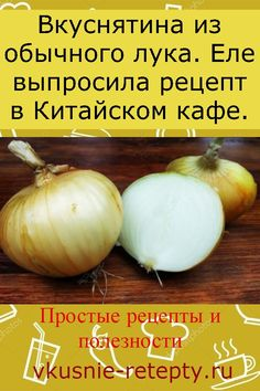 Salad Recipes, Vegan Recipes, Cooking Recipes, Vegetable Dishes, Vegetable Recipes, Roasted Onions, Natural Remedies For Anxiety, Russian Recipes, Food To Make