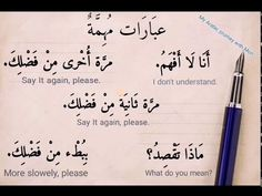 The most common expressions in Arabic Language.