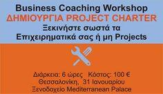 http://dimitrazervaki.com/seminars/project-charter-workshop/ Ένα Διαδραστικό Εργαστήριο Εφαρμοσμένου Project Management για Όλους!