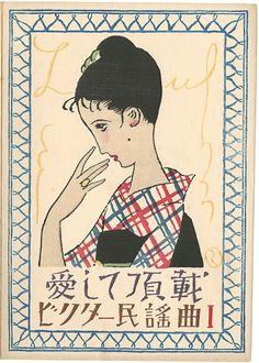 Music Score, Please Love Me by Takehisa Yumeji / 愛して頂戴 ビクター民謡曲 I 竹久夢二