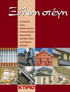 Έκδοση με πολύτιμες πληροφορίες για την κατασκευή της ξύλινης στέγης.