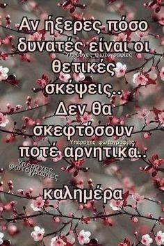 Good Morning Good Night, Greek Quotes, Wish, Words, Saints, Random, Vintage, Products, Vintage Comics