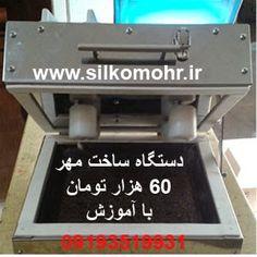 دستگاه مهر برجسته - مهر پرسی- مهر فلزی: دستگاه مهرسازی ارزان