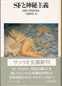 SFと神秘主義◆コリン・ウイルスン◆サンリオSF文庫◆1985年初版_画像1