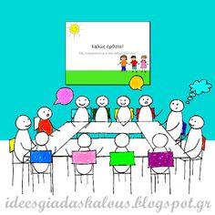 Ιδέες για δασκάλους:Η πρώτη συνάντηση με τους γονείς Parents Meeting, C Class, Back To School, Projects To Try, Family Guy, Clip Art, Education, Comics, Fictional Characters