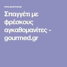 Σπαγγέτι με φρέσκους αγκαθομανίτες - gourmed.gr