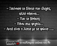 Funny Status Quotes, Funny Greek Quotes, Funny Statuses, Greek Memes, Teaching Humor, Clever Quotes, Funny Times, Greeks, Just For Laughs