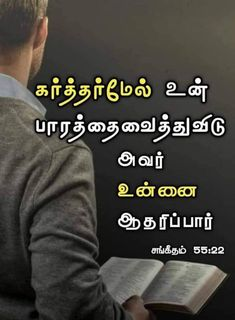 Biblical Verses, Bible Verses, Tamil Bible Words, Scripture Verses, Bible Scripture Quotes, Bible Scriptures, Scriptures