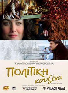 A Touch of Spice (or Politiki kouzina) is a Greek movie released in 2003 directed by Tassos Boulmetis and starring Georges Corraface.Music by Evanthia Reboutsika. Cinema Movies, Hd Movies, Movies Online, Movies And Tv Shows, Movie Tv, Food Film, Greek Language, Foreign Language, Poster