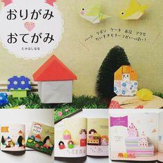 見本誌届きました。 #手紙がかわいく変身! #おりがみ❤︎おてがみ 来週発売です〜。