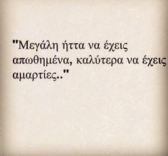 αμαρτιες Poem Quotes, All Quotes, Greek Quotes, Tattoo Quotes, Life Quotes, More Than Words, True Words, Beautiful Words, Favorite Quotes
