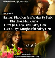 Jokes Quotes, Poetry Quotes, Hindi Quotes, True Love Stories, Love Story, Quiet Quotes, Girly Facts, Adorable Quotes, Dear Diary