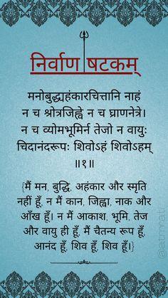 Sanskrit Quotes, Sanskrit Mantra, Vedic Mantras, Hindu Mantras, Sanskrit Words, Meditation In Hindi, Faith Quotes, Life Quotes, Good Parenting Quotes